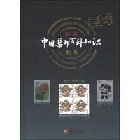 正版全新 中国集邮百科知识续集(新版) 耿守忠