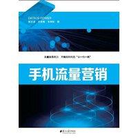 【旧书二手书9成新】手机流量营销【蝉】