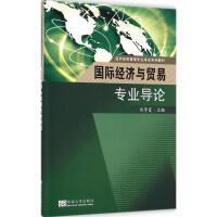 国际经济与贸易专业导论 熊季霞 主编;田侃 丛书主编