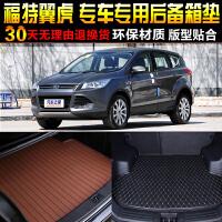 福特翼虎专车专用尾箱后备箱垫子 改装脚垫配件
