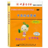 新华书店正版 中国优秀医学专家的经典科普讲座 中医防治肾病 DVD