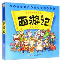 西游记/漫画版中国古典名著 3-6-9岁儿童绘画漫画卡通故事童书 小学生课外阅读书籍 肯德基猴王当道套餐里的连环画书籍