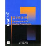 医学英语 初阶 Ediciones Harcourt,S.A.公司组 北京大学医学出版社