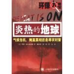 【新书店正版】炎热的地球 [美] 罗斯・格尔布斯潘,戴星翼 等 上海译文出版社