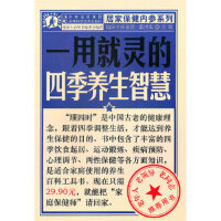 【旧书二手书9成新】单册售价 一用就灵的四季养生智慧 健康生活图书编委会 9787538449433