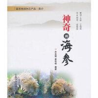 【新书店正版】神奇的海参,乔洪明,姜宗明著,山东大学出版社9787560742519