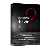 马航MH370失联十七天【新华书店 正版保证 质量放心】