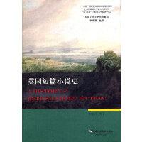 英国文学专史系列研究:英国短篇小说史