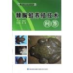 棘胸蛙高效生态养殖技术