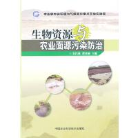 生物资源与农业面源污染防治【正版书籍,满额减,可开发票】