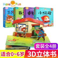 全4册好好玩 3D立体互动经典童话绘本.丑小鸭 龟兔赛跑 三只小猪 小红帽 0-3岁宝宝亲子游戏童话书 3-6岁早教玩乐互动认知玩具书