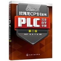 欧姆龙CP1H系列PLC完全自学手册(第二版) 陈忠平,戴维,尹梅 化学工业出版社