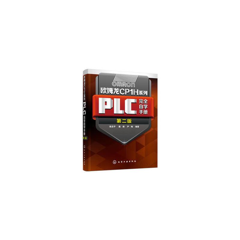 欧姆龙CP1H系列PLC完全自学手册(第二版) 陈忠平,戴维,尹梅 化学工业出版社 正版书籍!好评联系客服有优惠!谢谢!