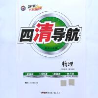 2019秋 四清导航 物理 八年级上册 RJ人教版