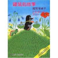 【旧书二手书9成新】单册售价 鼹鼠的故事 鼹鼠做裤子 任溶溶,爱德华・佩蒂斯卡,兹德内克・米莱尔(Zdeněk M 9