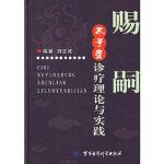 【新书店正版】赐嗣:症诊疗理论与实践 刘玉成 军事医科出版社