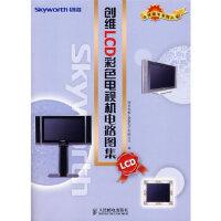 创维LCD彩色电视机电路图集,深圳创维-RGB电子有限公司,人民邮电出版社9787115169754