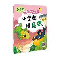 听不厌的睡前故事(0~3岁)――小壁虎借尾巴・小猫钓鱼