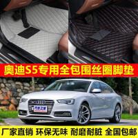 奥迪s5专车专用环保无味防水耐脏易洗超纤皮全包围丝圈汽车脚垫