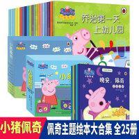 小猪佩奇绘本 全套第1 2辑+小猪佩奇主题绘本 合集25册 中英文双语版 绘本3 6岁 经典绘本 幼儿园宝宝儿童英语p