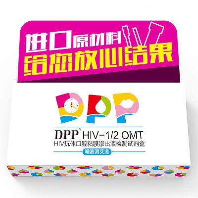 DPP艾滋病检测试纸 HIV唾液测艾滋试纸(无需血液)1人份*1袋  人类免疫缺陷病毒抗体口腔粘膜渗出液检测试剂盒(胶体金法)唾液取样 避免二次感染 隐私发货