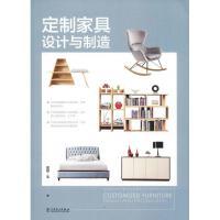 定制家具设计与制造 中国电力出版社
