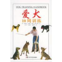 【二手旧书9成新】爱犬10周训练 (英)史密斯,(英)贝格-罗斯 ,曲萍 科学普及出版社 9787110060872