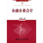 金融企业会计 王晓枫 北京科文图书业信息技术有限公司