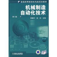 【正版包�]】�S�C送���-�C械制造自�踊�技�g 周�K平,林�� 主� 9787111092063 �C械工�I出版社