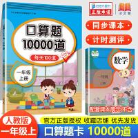 一年级上册口算题卡人教版 每天100道口算题10000道