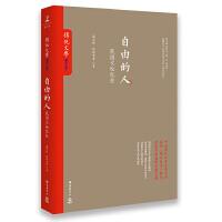 自由的人(台湾《传记文学》珍藏书系大陆完整呈现!)