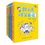 路小鹿爆笑日记(套装6册)(一部用分镜漫画结合搞笑文字的励志成长校园小说。让孩子从此爱上阅读和写作,并写下属于自己的人