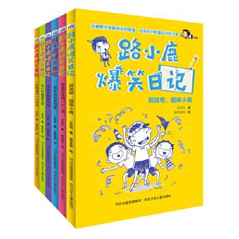 路小鹿爆笑日记(套装6册)(一部用分镜漫画结合搞笑文字的励志成长校园小说。让孩子从此爱上阅读和写作,并写下属于自己的人生日记。)