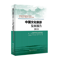 中国文化旅游发展报2018
