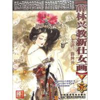 薛林兴教新仕女画(十片装附图册)DVD( 货号:2000019590910)