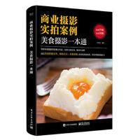 商业摄影实拍案例美食摄影一本通 摄影技法教程 美食摄影教程书籍 氛围美食影像学 美食拍摄构图学技巧从入门到精通
