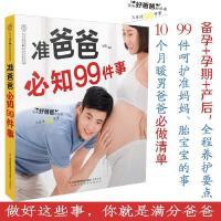 准爸爸必知99件事胎教护理新生儿孕期实用指南孕期营养孕产育儿孕期书籍怀孕书籍孕期书籍大全孕妇胎教孕产书籍