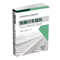 铁路行车组织 吴艳艳 王小丰 西南交通大学出版社 9787564348717