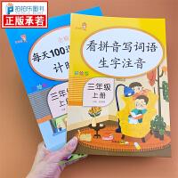 每天100题口算题卡计时测评+看拼音写词语生字注音三年级上册人教版