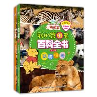 我的第1套百科全书(修订版)动物传奇(上、下)