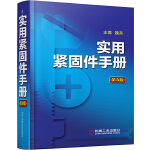 实用紧固件手册(第3版)