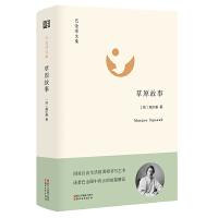 草原故事(巴金译文集)