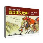西汉演义故事1――经典连环画阅读丛书