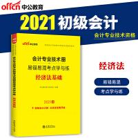 中公教育:2020全国会计专业技术资格考试辅导用书:会计专业技术资格考试易错易混考点学与练经济法基础