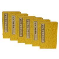 剑南诗稿(文渊阁四库全书珍赏系列)原大 宣纸包背装 6函44册