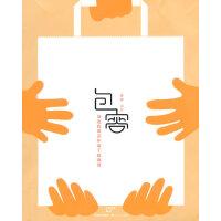 包容――身边的创意环保手提纸袋 陈晔 上海人民出版社 9787208122390