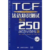 【旧书二手书8成新】TCF:法语知识测试练习250题 朱佩娟 [法]桑德里娜・比约 [法]埃莱娜・