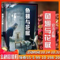 【风味人间】鱼翅与花椒 译文纪实 扶霞・邓洛普的书 舌尖上的中国总导演推荐 一次味蕾的寻路中国 川菜 饮食美食吃货 中