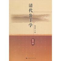 清代公羊学(增订本),陈其泰,上海人民出版社9787208099661