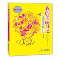 [二手9成新]我的美丽日记:自制天然面膜100款优图生活9787807665250广东旅游出版社